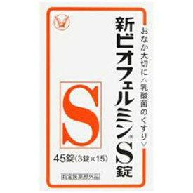 新ビオフェルミンS錠(45錠)大正製薬 Taisho