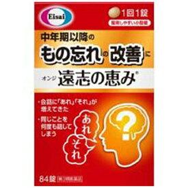 【第3類医薬品】 遠志の恵み(84錠)【wtmedi】エーザイ Eisai