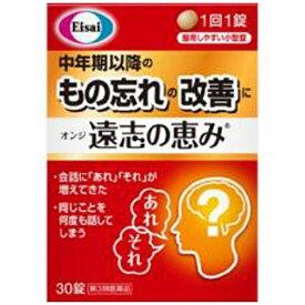 【第3類医薬品】 遠志の恵み(30錠)【wtmedi】エーザイ Eisai