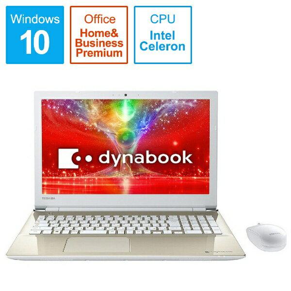【送料無料】 東芝 15.6型ノートPC[Office付き・Win10 Home・Celeron・HDD 1TB・メモリ 4GB] dynabook T45/EG サテンゴールド PT45EGP-SJA (2017年秋冬モデル)[PT45EGPSJA]