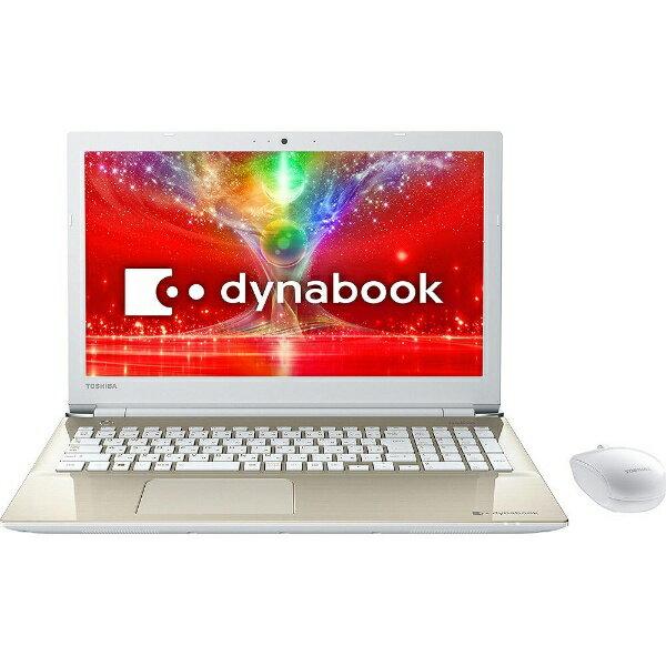 【送料無料】 東芝 15.6型ノートPC[Office付き・Win10 Home・Core i7・HDD 1TB・メモリ 4GB] dynabook T65/EG サテンゴールド PT65EGP-SJA (2017年秋冬モデル)[PT65EGPSJA]