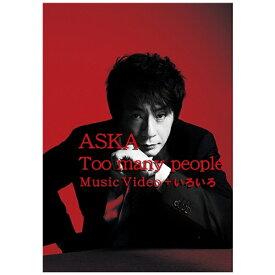 ビデオメーカー ASKA/Too many people Music Video + いろいろ 【ブルーレイ ソフト】