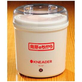 日本ニーダー KNEADER 玄米発芽器 「発芽のちから」(2合) YC101G ホワイト