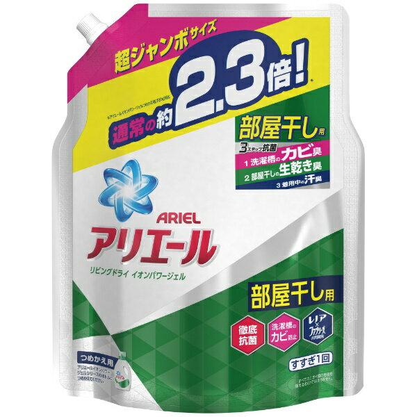 P&G ピーアンドジー ARIEL(アリエール)リビングドライ イオンパワージェル つめかえ用 超ジャンボサイズ (1620g) 〔衣類用洗剤〕