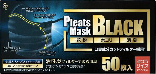 サイキョウファーマ SAIKYO PHARMA 黒マスクSP(50枚入) [マスク]