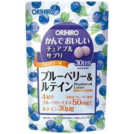 オリヒロプランデュ かんでおいしいチュアブルサプリ ブルーベリー&ルテイン 120粒【wtcool】
