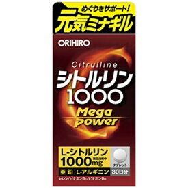 オリヒロプランデュ シトルリン MEGA POWER 1000(240粒)【wtcool】