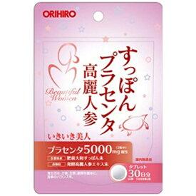 オリヒロプランデュ すっぽんプラセンタ高麗人参粒 60粒【wtcool】