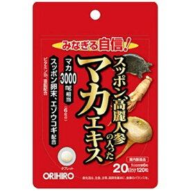 オリヒロプランデュ スッポン高麗人参の入ったマカエキス(120粒)