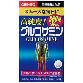 オリヒロプランデュ 高純度グルコサミン粒 360粒【wtcool】