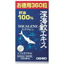 オリヒロプランデュ 深海鮫エキスカプセル徳用 360粒【wtcool】