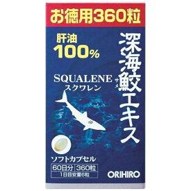 オリヒロプランデュ 深海鮫エキスカプセル徳用 360粒