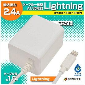 ラスタバナナ RastaBanana AC充電器 Lightning 1.5m ホワイト RBMFI066