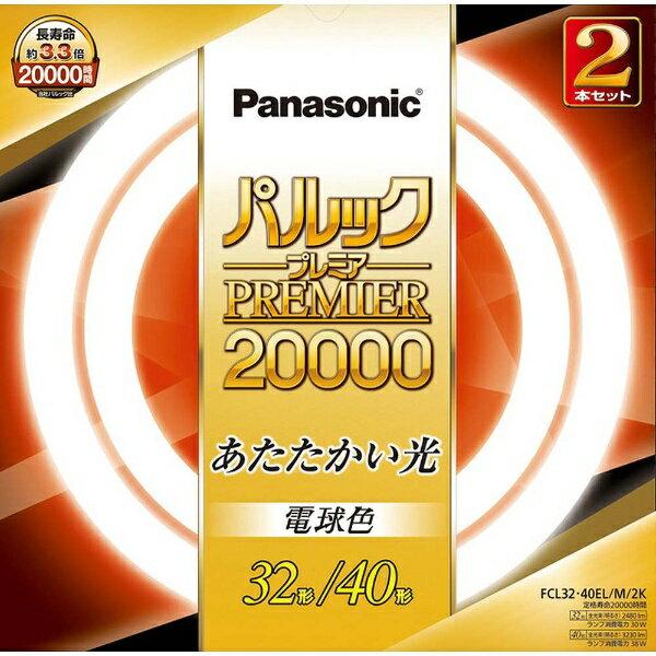 パナソニック Panasonic FCL3240ELM2K 丸形蛍光灯(FCL) パルックプレミア20000 [電球色][FCL3240ELM2K]
