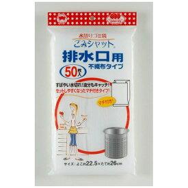 ボンスター BONSTAR ごみシャット不織布タイプ排水口用(50枚入)[水切りネット]