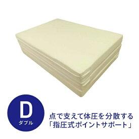 生毛工房 UMO KOBO 三つ折りポイントサポート敷ふとん ダブルサイズ(140×200×9cm)【日本製】[UM-B53-D]