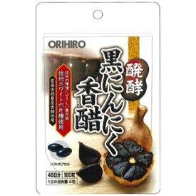 オリヒロプランデュ 醗酵黒にんにく香醋カプセル 180粒【wtcool】