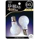 ヤザワ クリプトン電球 (60W/ホワイト・口金E17/2個入) BKP1754F2P 【ビックカメラグループオリジナル】