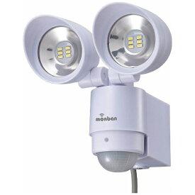 オーム電機 OHM ELECTRIC 【屋外用】コンセント式LEDセンサーライト(2灯)「monban」 LS-AH26F4-W