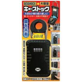 ノムラテック Nomura Tec カギの収納BOX 「キーストック ハンディ」 N1260