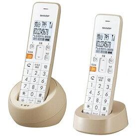 シャープ SHARP JD-S08CW 電話機 ベージュ系 [子機2台 /コードレス][電話機 本体 シンプル かわいい JDS08CW]