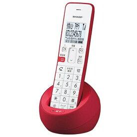 シャープ SHARP JDS-08CL 電話機 レッド系 [子機1台 /コードレス][電話機 本体 シンプル かわいい JDS08CL]