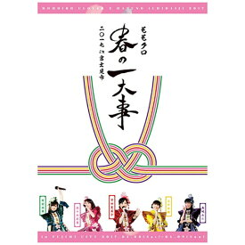 キングレコード KING RECORDS ももいろクローバーZ/ももクロ春の一大事2017 in 富士見市 LIVE DVD BOX 【DVD】