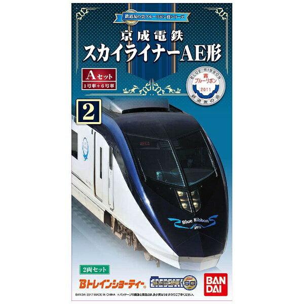 バンダイ BANDAI Bトレインショーティー 京成鉄道スカイライナーAE形 Aセット