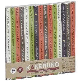 ナカバヤシ Nakabayashi ファブリックスタイル ブック式 かける〜の台紙 スクエアM カラフルエンピツ(オレンジ) アKMFB166OR