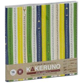 ナカバヤシ Nakabayashi ファブリックスタイル ブック式 かける〜の台紙 スクエアM カラフルエンピツ(グリーン) アKMFB166G