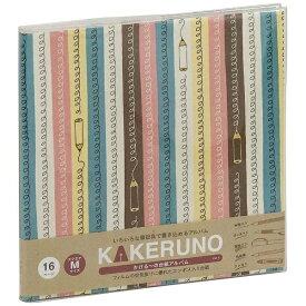ナカバヤシ Nakabayashi ファブリックスタイル ブック式 かける〜の台紙 スクエアM カラフルエンピツ(ピンク) アKMFB166P