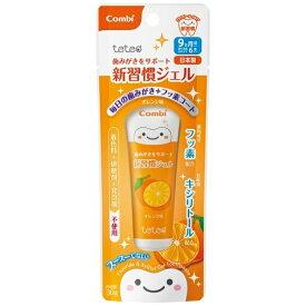 コンビ Combi teteo(テテオ)歯みがきサポート 新習慣ジェル(オレンジ味)[歯磨き粉]