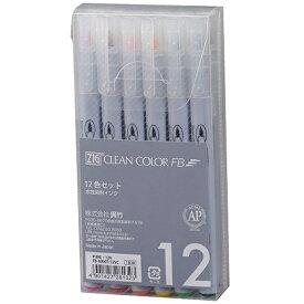 呉竹 Kuretake [筆ペン]ZIG クリーンカラーFB ピュア12色セット FB-6000T/12VC