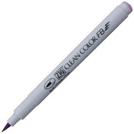 呉竹 Kuretake [筆ペン]ZIG クリーンカラーFB ライトバイオレット FB-6000T-081