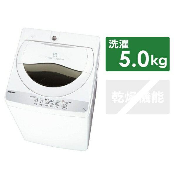 東芝 TOSHIBA 【8%OFFクーポン配布中! 03/20 23:59まで】AW-5G6-W 全自動洗濯機 グランホワイト [洗濯5.0kg /乾燥機能無 /上開き][一人暮らし 新生活 新品 小型 洗濯機 AW5G6W]
