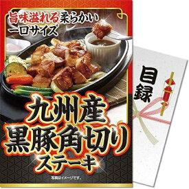ディースタイル DSTYLE 九州産黒豚 角切りステーキ(目録・A4パネル付) ST_440_RB