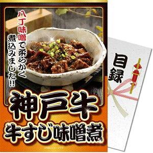 ディースタイル DSTYLE 神戸牛 牛すじ味噌煮(目録・A4パネル付) KG_MS30_RB