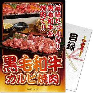 ディースタイル DSTYLE 国産黒毛和牛カルビ焼肉(目録・A4パネル付) KWG_k300_RB