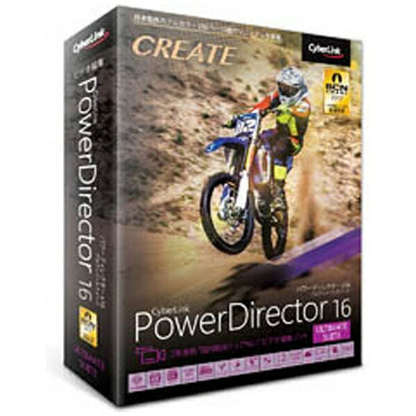 【送料無料】 サイバーリンク 〔Win版〕PowerDirector 16 Ultimate Suite 通常版