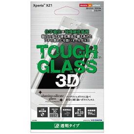 I-O DATA アイ・オー・データ Xperia XZ1用 TOUGH GLASS 3D全面割れにくいガラス シルバー BKS-XZ1G3DSSV