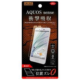 レイアウト rayout AQUOS sense用 液晶保護フィルム 衝撃吸収 光沢 RT-AQSEF/DA