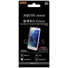 レイアウト rayout AQUOS sense用 ガラスフィルム 9H 光沢 0.15mm RT-AQSEF/CG15