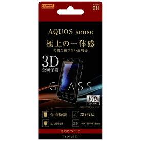 レイアウト rayout AQUOS sense用 ガラスフィルム 3D 9H 全面保護 光沢 ブラック RT-AQSERFG/CB