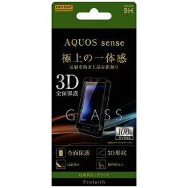 レイアウト rayout AQUOS sense用 ガラスフィルム 3D 9H 全面保護 反射防止 ブラック RT-AQSERFG/HB