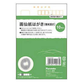 呉竹 Kuretake 画仙紙はがき 機械漉き(10枚入) KG204-809