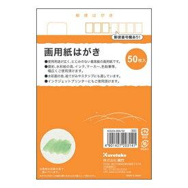 呉竹 Kuretake 画用紙はがき(50枚入) KG204-806/50