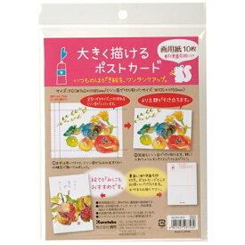 クレタケ(呉竹精昇堂) 大きく描けるポストカードブック 画用紙10枚 KG204-853