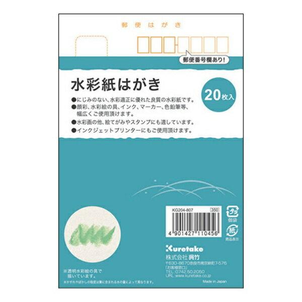 呉竹 Kuretake 水彩紙はがき(20枚入) KG204-807