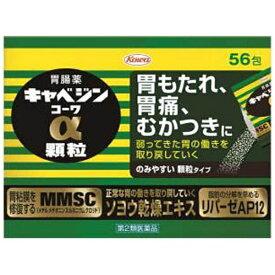 【第2類医薬品】 キャベジンコーワα顆粒 56包【wtmedi】KOWA 興和