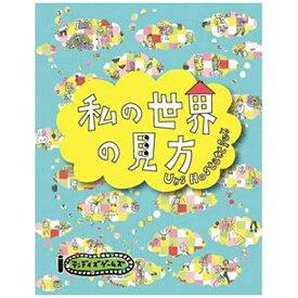 テンデイズゲームズ TendaysGames 私の世界の見方 日本語版